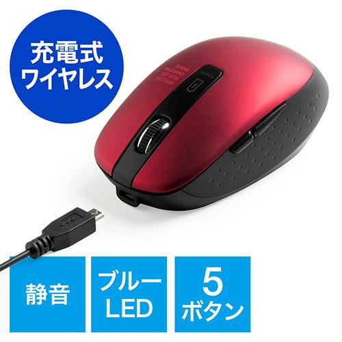 【ハロウィンセール】ワイヤレスマウス(充電式・静音・ブルーLED光学式・5ボタン・レッド)
