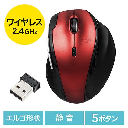 【ハロウィンセール】静音マウス(ワイヤレス・エルゴノミクス・人間工学・中型・5ボタン・DPI切替・レッド)