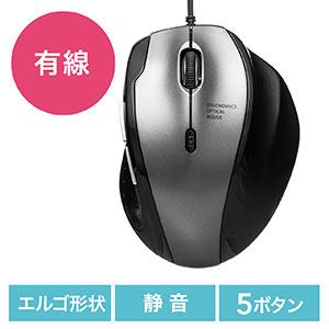 静音マウス(有線・エルゴノミクス・人間工学・中型・DPI切替・ガンメタリック)