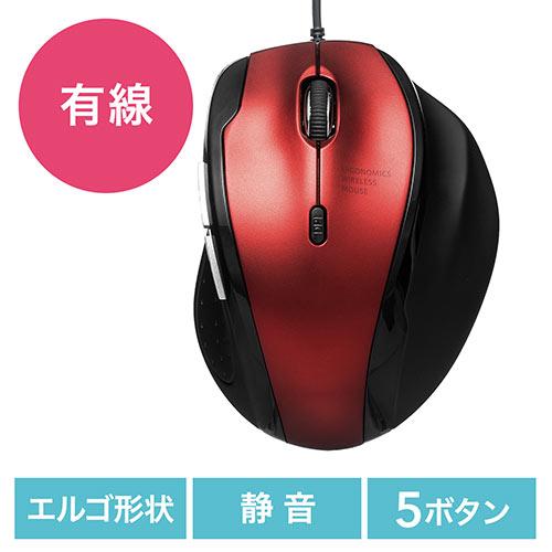 静音マウス(有線・エルゴノミクス・人間工学・中型・DPI切替・レッド)