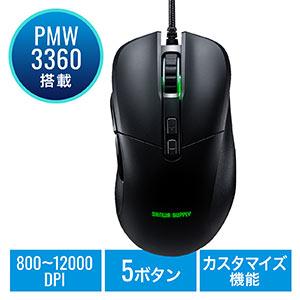 ゲーミングマウス(有線・100~12000DPI・キー割り当て・IR 光学式・PMW3360センサー・エルゴノミクスデザイン)