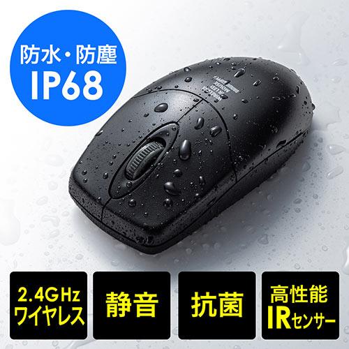 防水マウス(防塵マウス・抗菌マウス・静音マウス・防水・防塵・IP68・抗菌・静音・IRセンサー・1600カウント・ブラック・洗える)