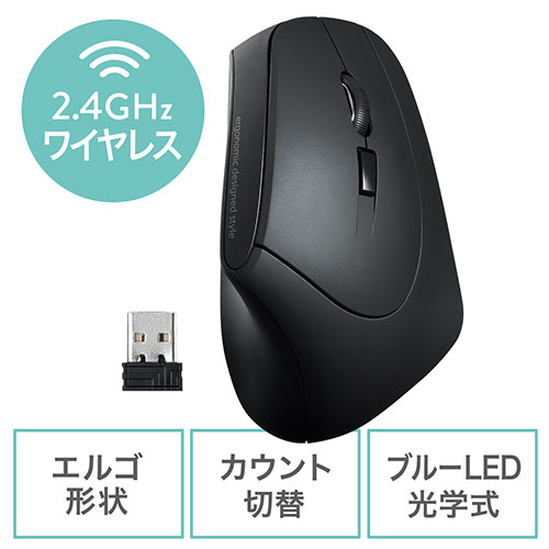 ワイヤレスエルゴマウス(人間工学・縦型エルゴ・RF2.4Ghz・ブルーLED光学式・DPI切替)