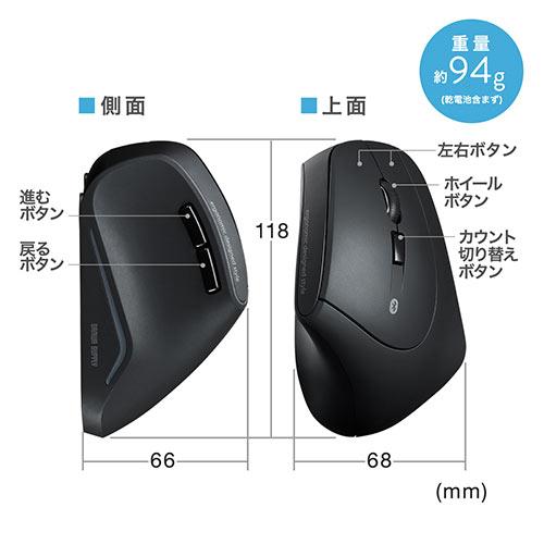 Bluetoothエルゴマウス(人間工学・縦型エルゴ・Bluetooth・ブルーLED光学式・DPI切替)