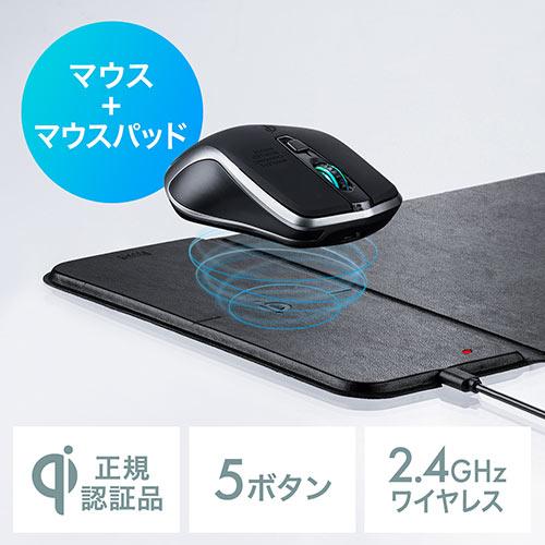 ワイヤレスマウス(充電式・5ボタン・ブルーLED光学式・充電対応マウスパッド付き・Qi対応)
