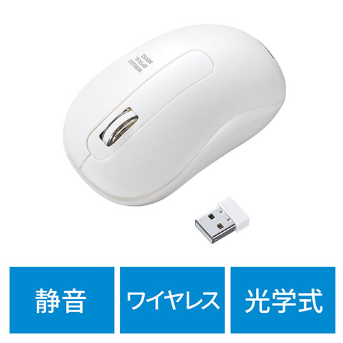 ワイヤレスマウス(静音・光学式・3ボタン・中型・1200カウント・左右対称・ホワイト・簡易パッケージ)