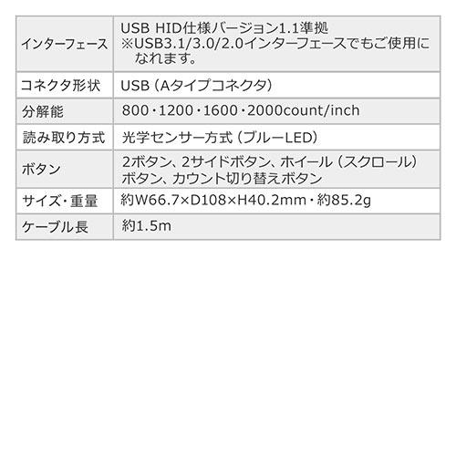 静音有線マウス(有線・ブルーLEDセンサー・5ボタン・カウント切り替え800/1200/1600/2000・静音ボタン)