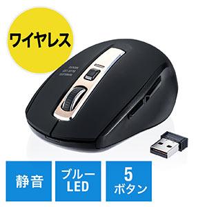 静音ワイヤレスマウス(ワイヤレス・ブルーLEDセンサー・5ボタン・カウント切り替え800/1200/1600・静音ボタン)