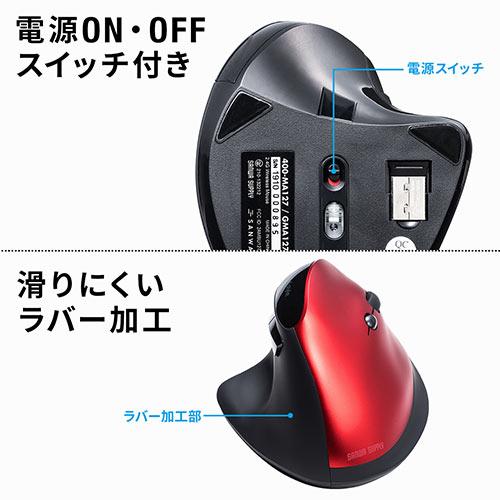 エルゴマウス(ワイヤレスマウス・エルゴノミクス・充電式・ブルーLED・5ボタン・静音ボタン・ブラック)
