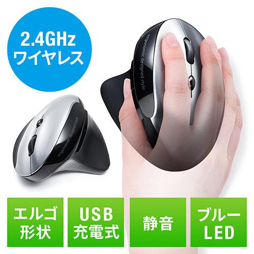 エルゴマウス(ワイヤレスマウス・エルゴノミクス・充電式・ブルーLED・5ボタン・静音ボタン)