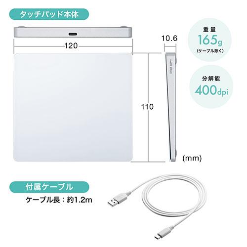 タッチパッド(トラックパッド・タッチマウス・USB接続・有線・薄型・ジェスチャー機能・400カウント)
