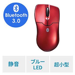 超小型Bluetoothマウス(Bluetooth3.0・ブルーLEDセンサー・3ボタン・静音・超小型・モバイル・エルゴノミクス・レッド・iPadOS対応)