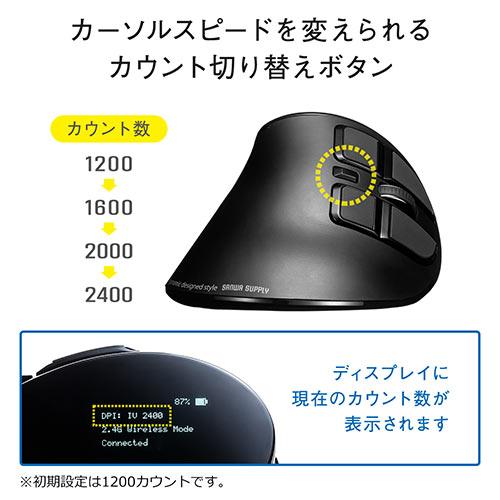 エルゴマウス(充電式・ワイヤレスマウス・Bluetooth・2.4GHz・ドライバ不要・ボタン割り当て)