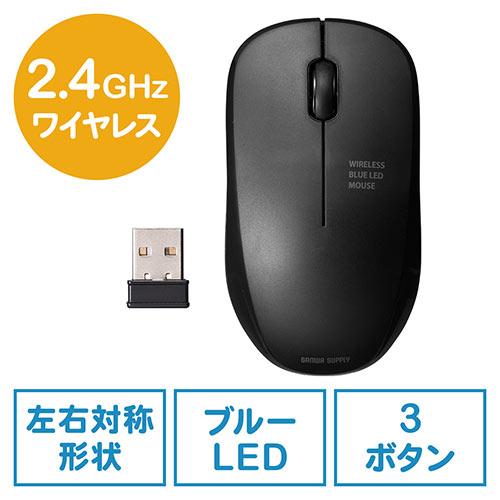 ワイヤレスマウス(コンパクトマウス・ブルーLED・3ボタン・左右対称・1200カウント・レシーバー収納・電池式・ブラック)