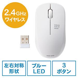 ワイヤレスマウス コンパクトマウス ブルーLED 3ボタン 左右対称 1200カウント レシーバー収納 電池式 ホワイト