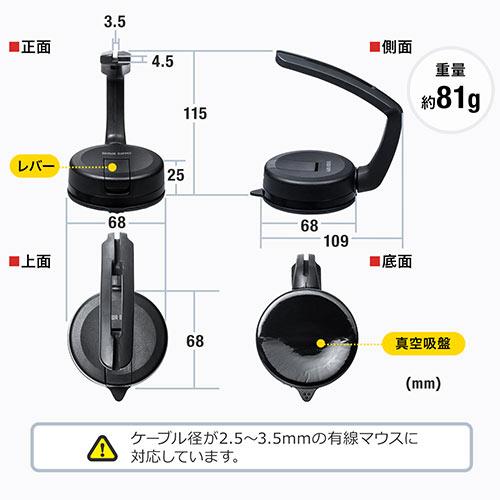 マウスバンジー(ケーブルホルダー・マウスコードホルダー・コードホルダー・吸盤取り付け・シリコンアーム・ゲーミング)
