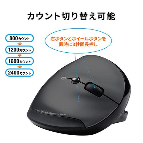 Bluetoothエルゴノミクスマウス(エルゴマウス・充電式・マルチペアリング・静音ボタン・カウント切り替え・ブラック)