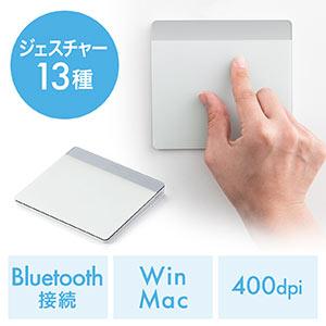 タッチパッド トラックパッド タッチマウス Bluetooth ワイヤレス 薄型 ジェスチャー機能 マルチペアリング 400カウント