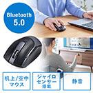 Bluetoothマウス(エアマウス・空中マウス・ジャイロセンサー・小型マウス・プレゼンマウス・カウント切り替え・iPad・iPhone)