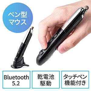 ペンマウス(ペン型マウス・Bluetoothマウス・電池式・800/1200/1600カウント・4ボタン・スタンド付き)