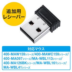 マウス専用追加レシーバー(追加レシーバー・400-MA097・MA-WBL113・400-MA126BK・MA-WBL161BK・MA-WBL41)