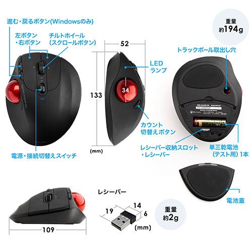 ワイヤレストラックボール(Bluetooth5.0・2.4GHz・5ボタン・IRセンサー・5ボタン・5段階カウント切り替え・チルトホイール)