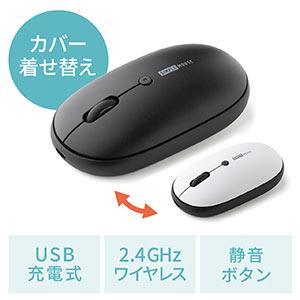 充電マウス(フラットマウス・ワイヤレスマウス・静音マウス・ブルーLED・電池不要・3ボタン・カバー変更・ブラック)
