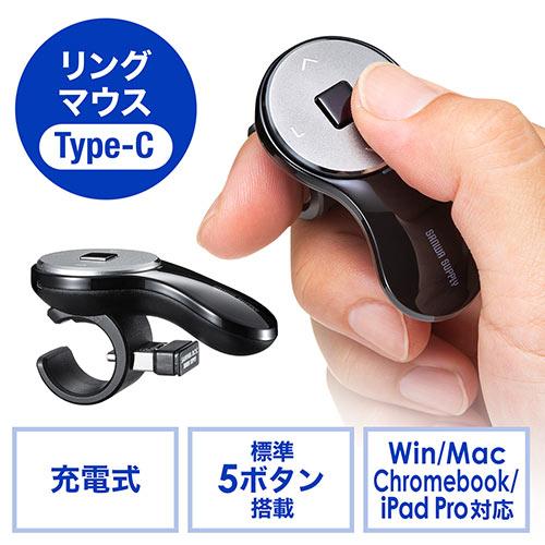 リングマウス(フィンガーマウス・プレゼンマウス・Type-C・ワイヤレス・5ボタン・充電式・プレゼンテーション・ブラック)