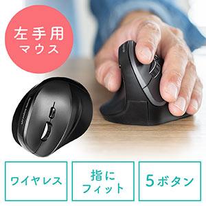 左手用エルゴマウス 左利きマウス ワイヤレスマウス 5ボタン ブルーLEDセンサー
