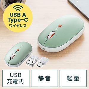 充電式マウス コンボマウス ワイヤレスマウス Type-Aマウス Type-Cマウス 静音マウス 3ボタンマウス ブルーLED ブルーグリーン