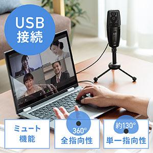 集音マイク(WEB会議・高性能・USB接続・全指向性&単一指向性)