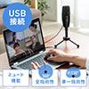 【オフィスアイテムセール】集音マイク(WEB会議・高性能・USB接続・全指向性&単一指向性)