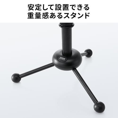【オフィスアイテムセール】USB コンデンサーマイク 指向性切り換え 全指向性 & 単一指向性