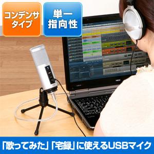 スタンドマイク(USB・単一指向性・コンデンサータイプ・高音質)