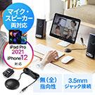【特別セール】iPhone・iPad向け外付けマイク(WEB会議・Skype・FaceTime対応)