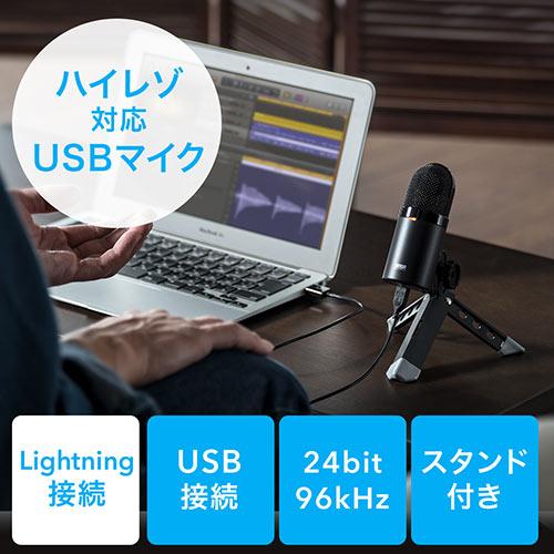 USBコンデンサーマイク(ハイレゾ・レコーディング・録音・PCマイク)