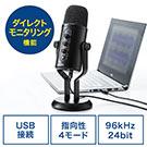 【MAX50%OFF SALE】USBマイク(コンデンサーマイク・ステレオレコーディングマイク・24bit/96kHz・指向性切替・ヘッドホン接続可能・PS4/PS5対応)