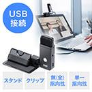 【サマークリアランスセール】USBマイク(小型・コンパクト・単一指向性/全指向性両対応・クリップ対応)
