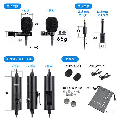 ピンマイク 高音質 コンデンサーマイク ケーブル6m 3.5mmプラグ接続 電池式