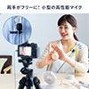 クリップマイク(ピンマイク・コンデンサーマイク・高音質・デジタルカメラ・ビデオカメラ・スマホ接続・3.5mm/6.3mm対応・電池式)