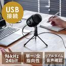 【MAX50%OFF SALE】USBマイク(コンデンサーマイク・ステレオレコーディングマイク・生放送・録音・ポッドキャスト・ゲーム実況・テレワーク・在宅勤務・PS4/PS5対応)
