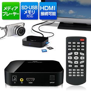 マルチメディアプレーヤー(SDプレーヤー・USBプレーヤー・テレビ再生)