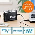 カセットテープ MP3変換プレーヤー(カセットテープデジタル化コンバーター)