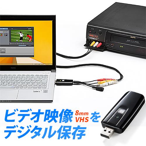 USBビデオキャプチャー(ビデオテープダビング・デジタル化・minidvダビング・usbキャプチャー・S端子・コンポジット ・アナログ 変換)