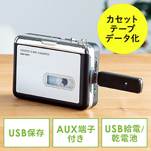 カセットテープ変換プレーヤー(録音・MP3変換・デジタル化・USB保存)