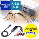 オーディオキャプチャー(USB接続・ソフト付属・アナログ音声デジタル化・Windows対応)