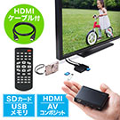 メディアプレーヤー(HDMI・MP4/FLV/MOV/MP3対応・USBメモリ/SDカード)