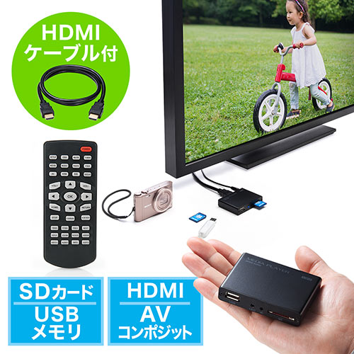 メディアプレーヤー(HDMI・MP4/FLV/MOV/MP3対応・USBメモリ/SDカード・写真 動画をテレビで)