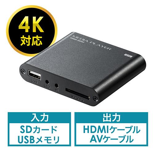 4K対応メディアプレーヤー(4K・メディアプレーヤー・HDMI・RCA・SDカード・USBメモリ・動画・画像・音楽)