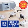 オーディオキャプチャー(パソコン不要・カセットテープ・レコード)